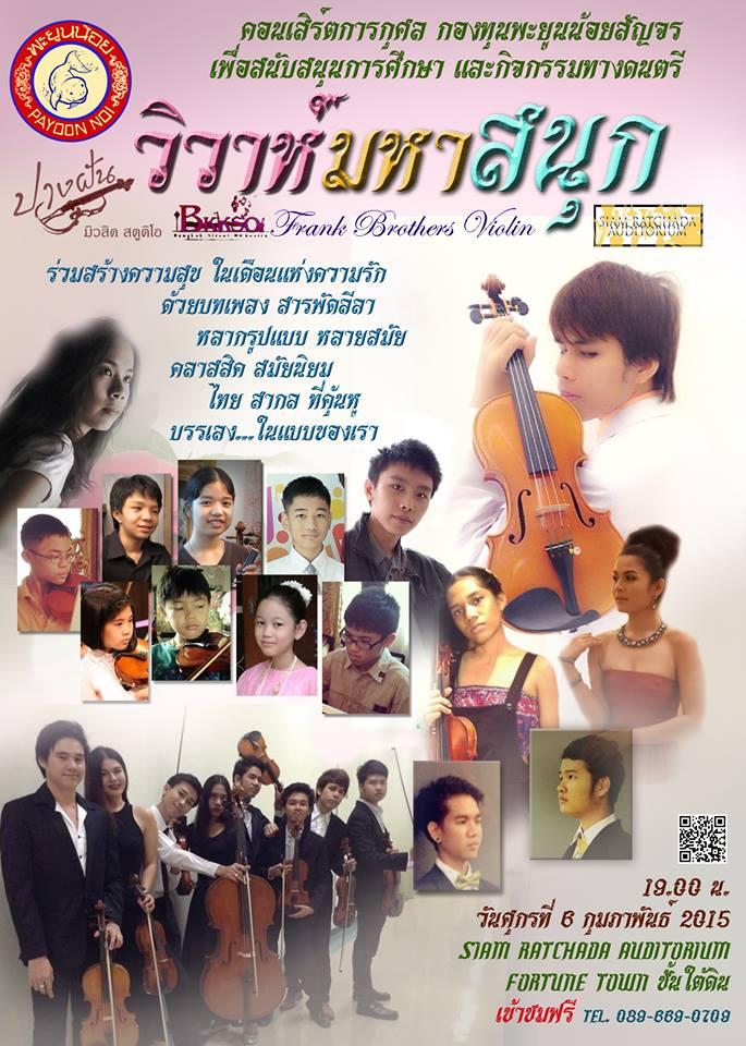 poster for great wedding theme concert on 6 Feb 2015