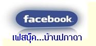 เฟสบุ๊คบ้านปภาดา